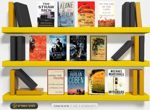 יואל גבע - אפליקציית פייסבוק - מדף הספרים