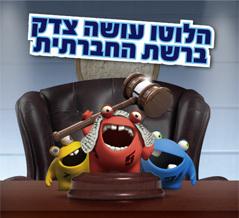 לוטו ישראל - אפליקציית פייסבוק