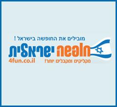 חופשה ישראלית